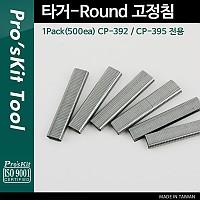 PROKIT (CP-392-4) 타거-Round 고정침 1Pack(500ea) CP-392/ CP-395 전용 / 수공구, 정리용품, 스테이플러 타카