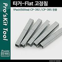 PROKIT (CP-392-3) 타거-Flat 고정침 1Pack(500ea) CP-392 전용