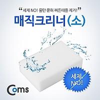 Coms 매직크리너(소) 70x110x30mm/멜라민 폼