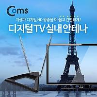 Coms 안테나 수신기 (ANT-123), 디지털 TV, 벽걸이형, 실내용