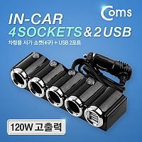 Coms 차량용 시가 소켓(4구) USB 2P / 시가잭(시거잭)