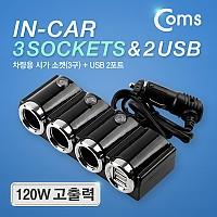 Coms 차량용 시가 소켓(3구) USB 2P / 시가잭(시거잭)