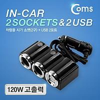 Coms 차량용 시가 소켓(2구) USB 2P / 시가잭(시거잭)