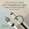 Coms 스마트폰 멀티 케이블(2 in 1), OTG/Flat, 1M