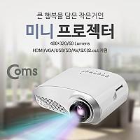 Coms 미니 프로젝터 480x320/60 Lumens, HDMI/VGA/USB/SD/AV/오디오 out 지원