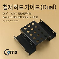 Coms 하드 가이드 철재(2.5  to  5.25) 검정, 2.5 HDD/SSDx2 장착용, 나사포함