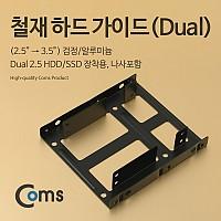Coms 하드 가이드 철재(2.5  to  3.5) 검정, 2.5 HDD/SSDx2 장착용, 나사포함