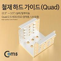 Coms 하드 가이드 철재(2.5  to  3.5) 실버 2.5 HDD/SSDx4 장착용, 나사포함, ewkgud