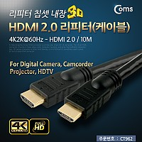 Coms  HDMI 리피터 10M (4K2K@60Hz) 리피터 칩셋 내장 (HDMI 2.0)
