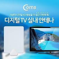 Coms 안테나 수신기(RF-TF09N) 흰색, 디지털 TV
