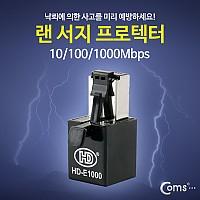 Coms 랜 서지 프로텍터, 10/100/1000Mbps, 낙뢰보호 HD-E1000