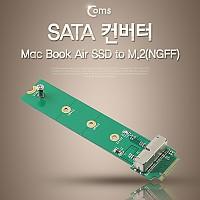 Coms SATA 컨버터(Macbook Air 2013/2014 SSD to M.2)