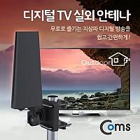 Coms 안테나 수신기(DTVO-12) 디지털 TV 실외용/Full HD, 방수지원
