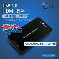 Coms HDMI 캡쳐(USB 3.0) USB 케이블/프로그램CD