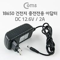 Coms 18650 건전지 충전전용 DC 아답터 (DC12.6V/2A)