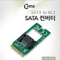 Coms SATA 컨버터(SATA to M.2) PCB 타입 SATA 7Pin
