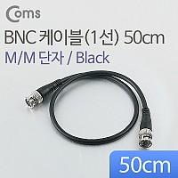 Coms BNC 케이블(1선) 50cm