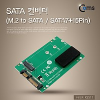 Coms SATA 컨버터(M.2 to SATA) SATA7+15Pin