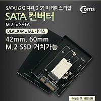 Coms SATA 컨버터(M.2 to SATA) Black / Metal 케이스