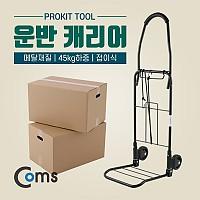 PROKIT (TC-132) 운반 캐리어 / 다용도 핸드 카트 / 핸디캐리어 / 손수레 / 짐수레 / 박스 이동식 구루마