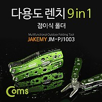 Coms 공구-다용도 랜치(PJ-1003) 9 in 1/접이식 폴더