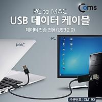 Coms USB 데이터 케이블, (PC to MAC) /데이터 전송 전용(USB 2.0)