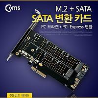 Coms SATA 변환 카드(M.2+SATA), PC 브라켓/PCI Express 변환