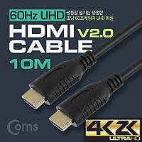 Coms HDMI 케이블(V2.0/일반) 10M / 4K*2K @60Hz 지원
