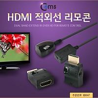 Coms HDMI 적외선 리모콘