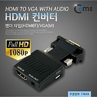 Coms HDMI 컨버터(HDMI to VGA) 오디오 지원 - 젠더 타입 HDMI(F)/VGA(M)