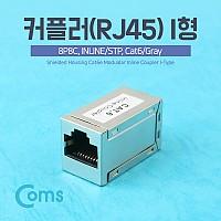 Coms 커플러(RJ45) I형 8P8C, INLINE/STP (Cat6/Gray)