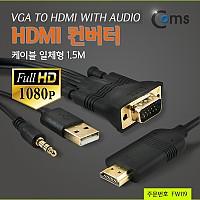 Coms HDMI 컨버터(VGA+AUDIO to HDMI) 케이블 일체형 1.5M
