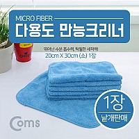 Coms 다용도 만능크리너(소) 1장(낱개판매), 22cm X 29cm