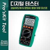 PROKIT 디지털 테스터, 코일(유도계수)/콘덴서 용량/저항 테스트