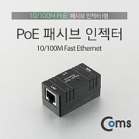 Coms POE 패시브 인젝터 I형