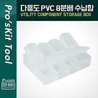 PROKIT 다용도 PVC 수납함 (8분배) 79x61x21mm