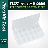 PROKIT 다용도 PVC 수납함 18분배, 210x119x32mm