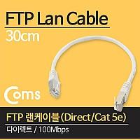 Coms FTP 랜케이블(LAN cable/Direct/Cat 5e) , 30cm - 다이렉트/100Mbps
