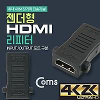 Coms HDMI 리피터 / 젠더형 / 4K지원 / 최대 40M 거리
