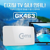 Coms 안테나 수신기 (HDC-1W), 디지털TV (커브드 타입/ 화이트, Full HD)