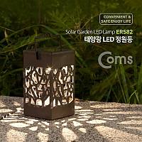 Coms 태양광 LED 정원등/가든램프(1LED/전구색) 무늬형 / LED 램프