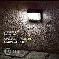 Coms 태양광 LED 정원등/가든램프(1LED/White) 벽면 거치형 / LED 램프