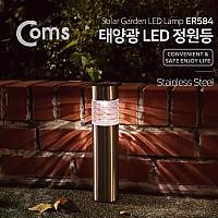Coms 태양광 LED 정원등/가든램프(1LED/White) 메탈 원통형 / LED 램프