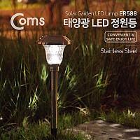 Coms 태양광 LED 정원등/가든램프(1LED/White) 유리렌즈 / LED 램프