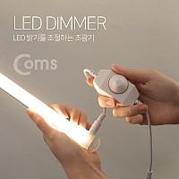 Coms LED 조광기 / LED밝기조절 / 컨트롤러, DC 12V-24V, 35cm