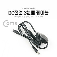 Coms DC-잭 3분배 전원 케이블 / 5.5-2.1, 70cm