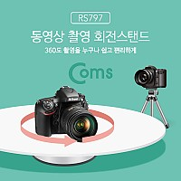 Coms 동영상 촬영 회전스탠드 / 촬영용 턴테이블 / 360도 회전 테이블
