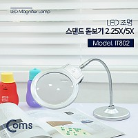 Coms 돋보기(확대경) LED 조명 스탠드 2.25x / 5x 배