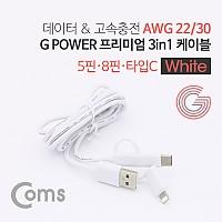 Coms G POWER 프리미엄 케이블 3 in 1 (5핀/ 8핀 /C타입) 1.5M 데이터/충전 고속 케이블 White