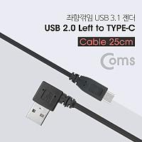 Coms USB 3.1 젠더(Type-C) / USB 2.0 A(M) 좌향꺾임(꺽임) 25cm